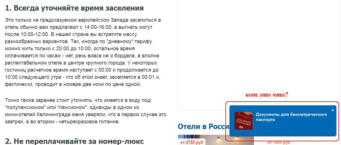 Travel_ru-popup.jpg